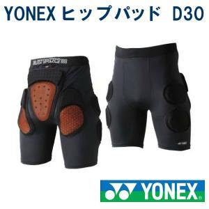 YONEX ヒップパッド D30 SPT2127 ヨネックス プロテクター 正規販売店|beatnuts