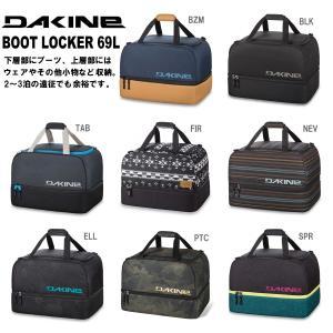 16-17 DAKINE BOOT LOCKER 69L AG237-135 ダカイン ブーツロッカー ブーツケース ブーツバッグ ブーツパック ス|beatnuts