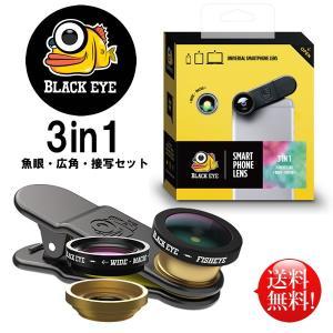 BLACK EYE LENS 3in1 魚眼・広角・接写セット ブラックアイ スリーインワン スマホ タブレット対応 自撮り 売れ筋|beatnuts