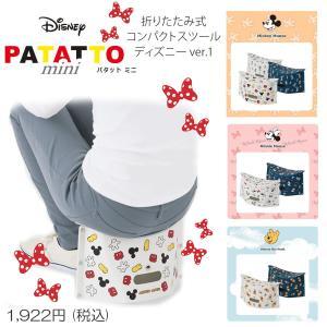 PATATTO mini DISNEY パタットミニ ディズニー 携帯折りたたみチェア 軽量 防災 子供|beatnuts