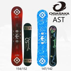 OGASAKA SNOWBOARD AST 2017-2018 オガサカ スノーボード アステリア 特典プレチューン+セラミックディスクエッジ加工無料|beatnuts