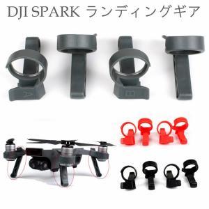 ランディングギア グレー DJI Spark用 ランディングパーツ 着陸プロテクター DJIパーツ|beatnuts