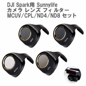 DJI Spark専用 Sunnylife カメラ レンズ フィルター 4枚セット(MCUV/CPL/ND4/ND8) DJIパーツ|beatnuts
