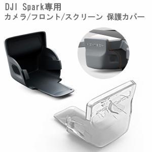 DJI Spark専用 PGYTECH カメラ フロント スクリーン カバー 保護カバー GRAY 半透明 DJIパーツ|beatnuts