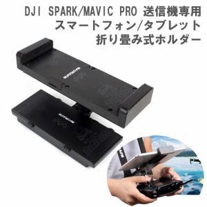 DJI MAVIC PRO(SPARK)専用 コントローラ(プロポ) スマートフォン タブレット ホルダー ブラケット 折り畳み式 拡張ホルダー DJIパーツ|beatnuts