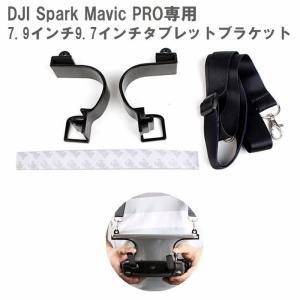 DJI MAVIC PRO(SPARK)専用 デュアルフックサポート BLACK 7.9インチ/9.7インチタブレットブラケット リモートコントロー DJIパーツ|beatnuts