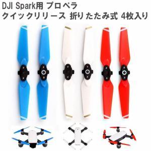 DJI Spark用 プロペラ クイックリリース 折りたたみ式 4枚入り(右回転用2枚/左回転用2枚) DJIパーツ|beatnuts