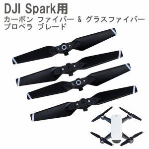 DJI Spark用 カーボン ファイバー&グラスファイバー&ABS; プロペラ クイックリリース 折りたたみ式 4枚入り(右回転用2枚/左回転用2 DJIパーツ|beatnuts