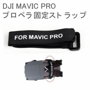 DJI Mavic Pro用 プロペラ固定ストラップ DJIパーツ DJIアクセサリー|beatnuts
