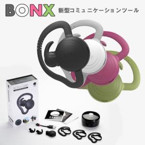 BONX Grip エクストリームコミュニケーションギア ブルートゥースイヤホン ウェアラブルトランシーバー