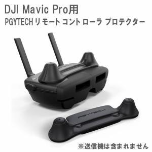 DJI MAVIC PRO(PLATINUM) PGYTECH リモートコントローラ プロテクター ジョイスティック保護カバー  DJIパーツ DJ|beatnuts