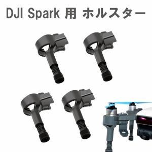 DJI Spark用 ランディング ギア スキッド エクステンダー スプリング SPARKアクセサリー SPARKパーツ 脚 カメラジンバル保護|beatnuts