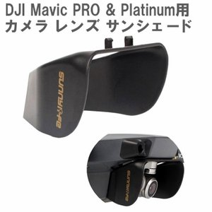 MAVIC PRO用 カメラレンズフード BLACK ジンバル保護 DJIパーツ MAVIC PROパーツ|beatnuts