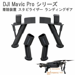 DJI MAVIC PRO シリーズ用 Sunnylife LANDING GEAR 着陸装置 スタビライザー ランディング ギア DJIパーツ|beatnuts