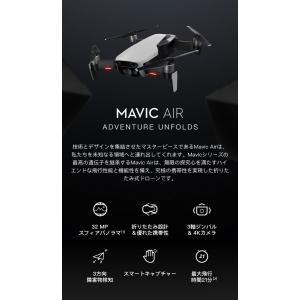 DJI Mavic Air Fly More Combo 調整済 損害賠償保険付き ドローン 正規販売店 送料無料|beatnuts|02