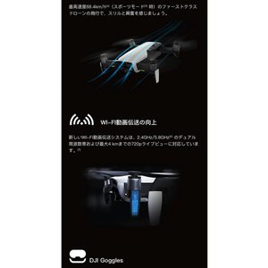 DJI Mavic Air Fly More Combo 調整済 損害賠償保険付き ドローン 正規販売店 送料無料|beatnuts|12