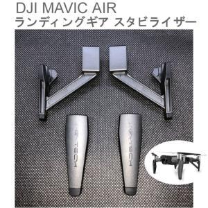 DJI MAVIC AIR用 PGYTECH LANDING GEAR ランディング ギア スタビライザー 拡張 DJIパーツ|beatnuts