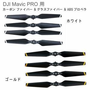 DJI MAVIC PRO用 カーボン ファイバー&グラスファイバー&ABS; プロペラ クイックリリース 折りたたみ式 2ペア(4枚入り)|beatnuts