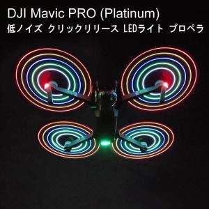 DJI MAVIC PRO シリーズ用 低ノイズ クリックリリース LEDライト 充電式 プロペラ 1ペア(右回り1枚/左回り1枚) DJIパーツ|beatnuts