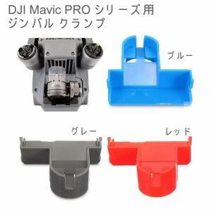 DJI Mavic Proシリーズ カラー ジンバルクランプ DJIアクセサリー ドローン ジンバル保護|beatnuts