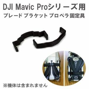 DJI Mavic Proシリーズ用 ブレードブラケット プロペラ固定具 プロペラホルダー プロペラ保護|beatnuts