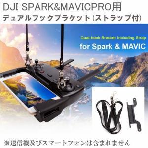 DJI SPARK & MAVIC PRO 用 デュアルフックブラケット(ストラップ付) コントローラ/送信機取付用   DJIアクセサリー|beatnuts