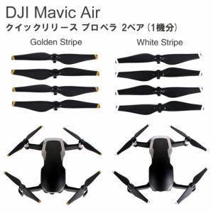 DJI Mavic Air用 クイックリリース プロペラ 2ペア(正回転2枚/逆回転2枚)1機分|beatnuts