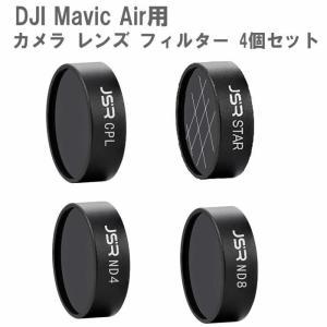DJI Mavic Air用 カメラ レンズ フィルター4枚セット(Star 6X/CPL/ND4/ND8) DJIアクセサリー MAVIC AIR|beatnuts