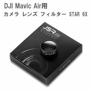 DJI Mavic Air用 カメラ レンズ フィルター Star 6X DJIアクセサリー|beatnuts