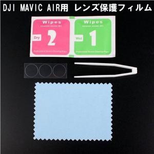 DJI Mavic Air用 レンズ保護フィルム 3枚入り DJIアクセサリー MAVIC AIRアクセサリー|beatnuts