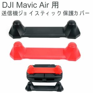 DJI MAVIC AIR SUNNYLIFE リモートコントローラ プロテクター ジョイスティック保護カバー  DJIパーツ DJIアクセサリー|beatnuts