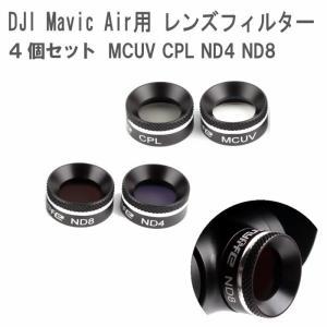 DJI Mavic Air用 カメラ レンズ フィルター 4個セット (MCUV/CPL/ND4/ND8) DJIアクセサリー|beatnuts