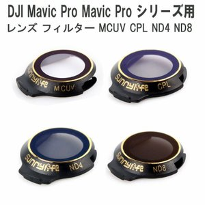 DJI Mavic Pro シリーズ用 Sunnylife カメラレンズフィルター 4枚セット MCUV/CPL/ND4/ND8 DJIパーツ DJ|beatnuts