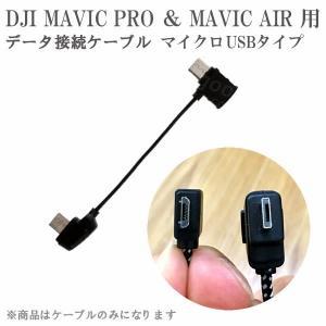 DJI Mavic Proシリーズ/MAVIC AIR用 データ接続ケーブル アンドロイド マイクロUSBタイプ 20.7cm DJIアクセサリー|beatnuts