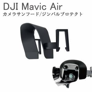 DJI MAVIC AIR用 カメラサンフード ジンバルプロテクト 保護シールド DJIパーツ MAVIC AIRパーツ DJIアクセサリー|beatnuts