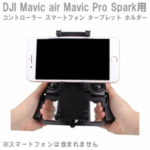 DJI Mavic air/Mavic Pro/Spark用 コントローラ(プロポ) スマートフォン タブレット ホルダー ブラケット 拡張ホルダー|beatnuts