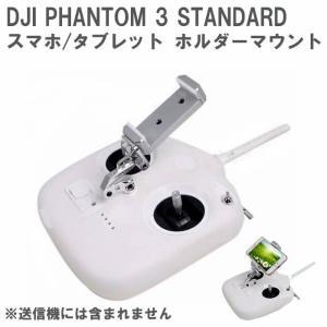 DJI PHANTOM 3 STANDARD 送信機 スマートフォン&タブレット ホルダー マウントブラケット DJI パーツ|beatnuts