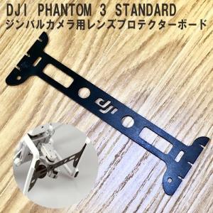 DJI Phantom 3 STANDARD用 ジンバルカメラ用 レンズ プロテクターボード DJI パーツ|beatnuts
