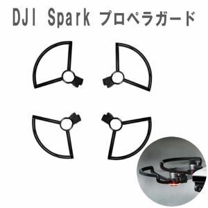 DJI Spark プロペラガード DJI パーツ|beatnuts