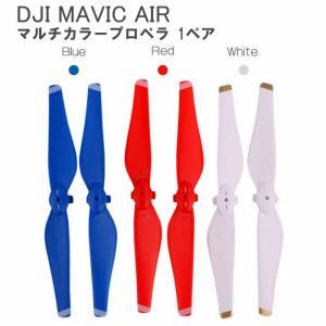 DJI Mavic Air用 カラー クイックリリース プロペラ 1ペア(正回転1枚/逆回転1枚)|beatnuts