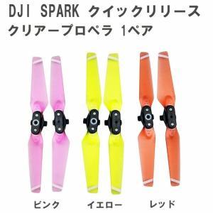 DJI Spark用 クイックリリース クリアープロペラ 1ペア(右回転用1枚/左回転用1枚) DJI パーツ|beatnuts