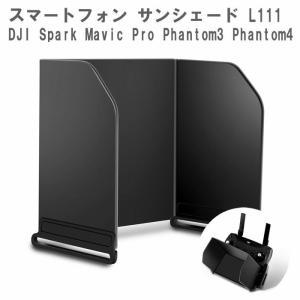 スマートフォン サンシェード L111 DJI Spark Mavic Pro  Phantom3 Phantom4 などに適用|beatnuts