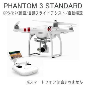 DJI PHANTOM 3 STANDARD 損害賠償保険付き ドローン 正規販売店 自動フライトアシスタント GPS 2.7K|beatnuts
