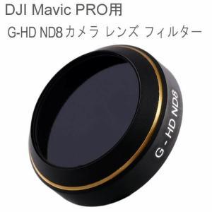 DJI MAVIC PRO (PLATINUM) 用 G-HD ND8 カメラ レンズ フィルター DJIパーツ DJIアクセサリー|beatnuts