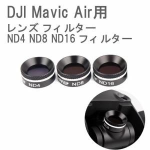DJI Mavic Air用 カメラ レンズ フィルター ND4/ND8/ND16 DJIアクセサリー MAVIC AIRアクセサリー|beatnuts