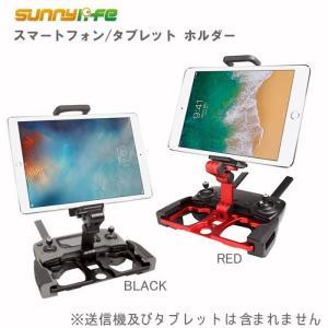 ドローン SUNNYLIFE DJI MAVIC PRO / MAVIC AIR / SPARK リモートコントローラースマートフォンタブレットクリップホルダー|beatnuts