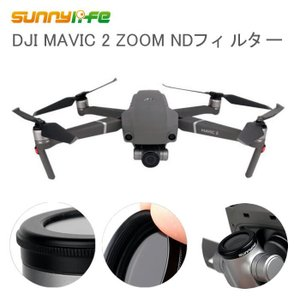 SUNNYlife DJI MACIC 2 ZOOM用 NDフィルター 4枚セット (UV/CPL/ND4/ND8)(ND4/ND8/ND16/ND32)|beatnuts