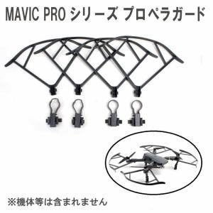 DJI MAVIC PRO シリーズ用 プロペラガード ドローンバンパー GRAY DJIパーツ MAVIC PROパーツ DJI Mavic Pr|beatnuts