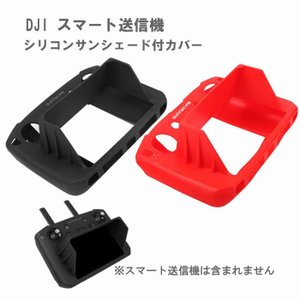 DJI スマートコントローラー専用 シリコンサンシェード付き保護カバー  特徴: ‥日光と統合されて...