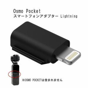 DJI OSMO POCKET スマートフォンアダプター Lightning iPHONE用  ※O...